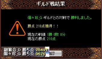 RedStone 13.07.25[02]