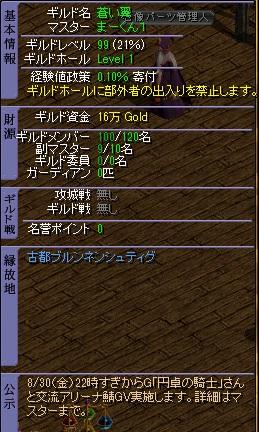 RedStone 13.08.26[04] (2)