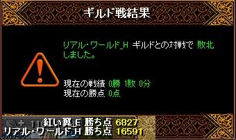 RedStone 13.09.06[09]