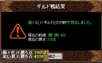 RedStone 13.09.16[06]