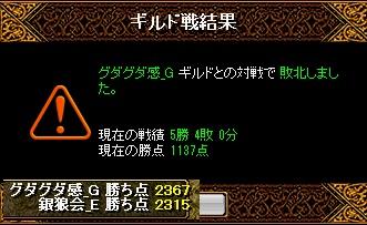 RedStone 13.09.25[04]