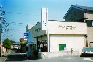 435鳥羽船志摩御座シマヤ1