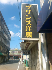 _039-96神保商店6