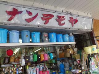 _039-96神保商店5