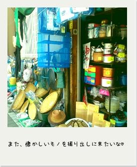 神保さんお店ポラ2