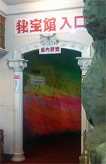 熱海秘宝館3