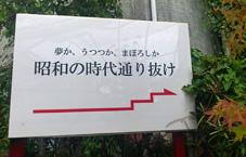 まぼろし博覧会昭和1看板