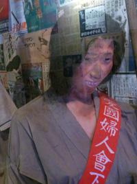 まぼろし博覧会昭和5