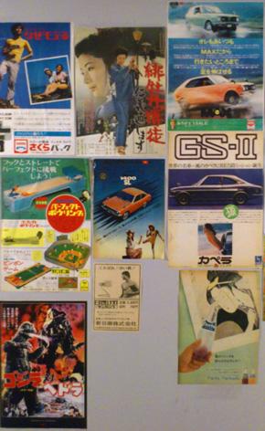 まぼろし博覧会昭和ポスター4