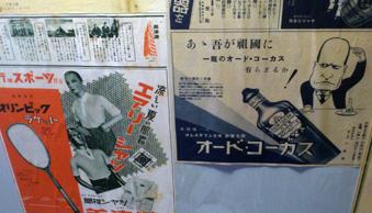まぼろし博覧会昭和7