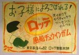 まぼろし博覧会昭和9