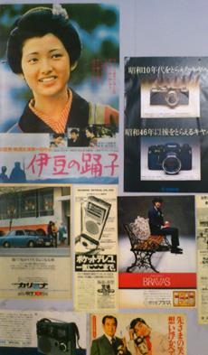 まぼろし博覧会昭和ポスター6