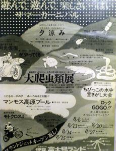 まぼろし博覧会昭和ポスター10は虫類