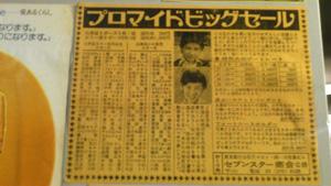 まぼろし博覧会昭和ポスター12ブロマイド