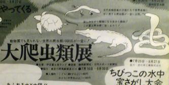 まぼろし博覧会昭和ポスター10-1は虫類