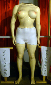 まぼろし博覧会昭和不美人座2