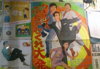 まぼろし博覧会昭和ポスター13