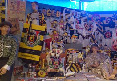 怪しい博物館阪神1