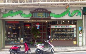熱海喫茶店1