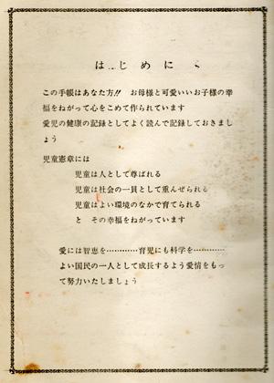 _041母子手帳3