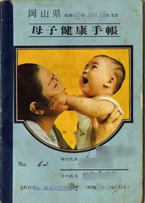 _041母子手帳1