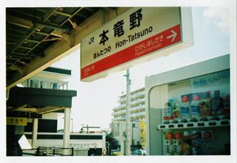 たつの駅2-1