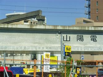 姫路手柄山1