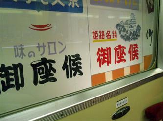 姫路手柄山18