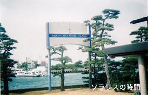 mikimoto.jpg