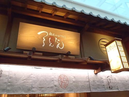 12羽田7