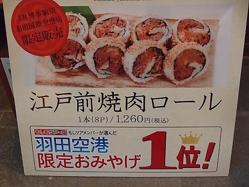 12羽田10