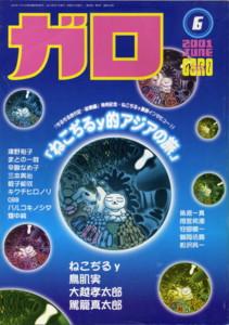 GARO2001-06.jpg