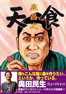 IZUMI-tensyoku.jpg