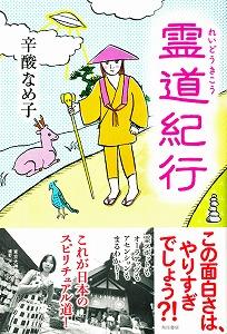 SHINSAN-numen-way-travels.jpg