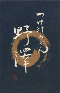 asagaya-nozawa5.jpg