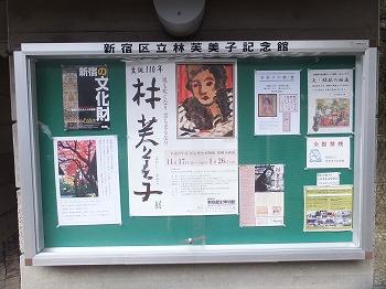 fumiko-kinenkan6.jpg