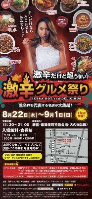 gekikara-gourmet1.jpg
