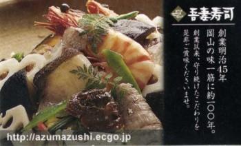 okayama73.jpg