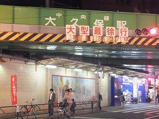 okubo-street2.jpg