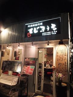 okubo-tejimauru1.jpg