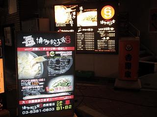 shinjuku-603gyouza1.jpg