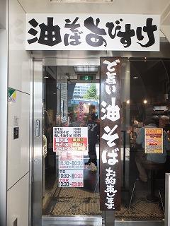 shinjuku-abisuke2.jpg