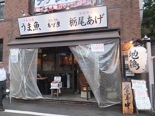 shinjuku-ageya3.jpg
