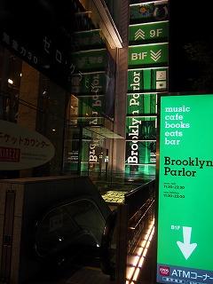 shinjuku-brooklyn-parlor1.jpg