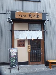 shinjuku-chigonoki1.jpg