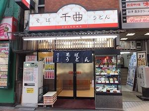 shinjuku-chikuma1.jpg