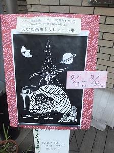 shinjuku-eijiu2.jpg