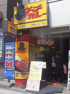 shinjuku-gogocurry2.jpg