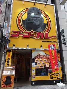 shinjuku-gogocurry3.jpg