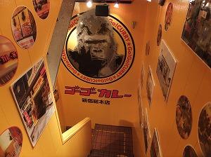shinjuku-gogocurry5.jpg